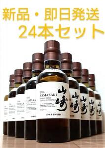 【即日発送】新品・未開封 山崎 ウイスキー 24本セット