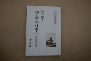◎稲を選んだ日本人 民俗的思考の世界 坪井洋文 ニュー・フォークロア双書9 未来社