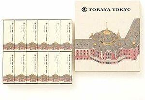赤字処分!即決!化粧箱 東京駅舎 限定パッケージ TOKYO N918 TORAYA 12本入 「夜の梅」 小形羊羹 とらや