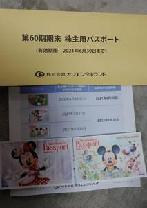 東京ディズニーランドまたは東京ディズニーシー「1デーパスポート」株主優待券2枚 送料無料