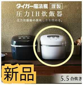 新品 タイガー圧力IH炊飯器 JPC-G100 5.5合 土鍋コーティング