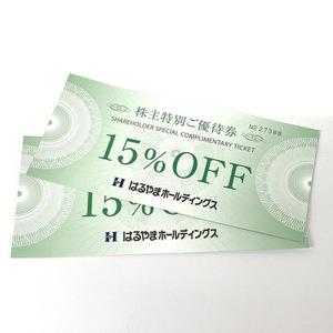 【9】はるやまホールディングス 株主特別ご優待券 15%OFF 2枚 有効期間:2022年7月31日(日)迄