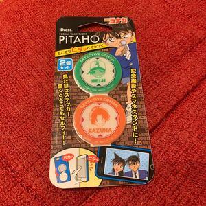 名探偵コナン PiTAHO (スマホステッカー) 服部平次 遠山和葉