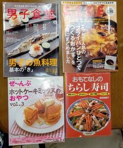 料理本 レシピ本 4冊まとめて