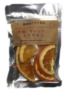 乾燥オレンジ 令和香味伝 MEI【明】 約16g