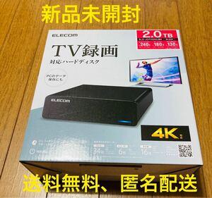 【エレコム】ELD-JOTV020UBK 外付けハードディスク 2TB 黒