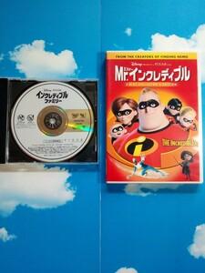 レンタル落ち インクレディブルファミリー DVD & セル版 Mr.インクレディブル DVD