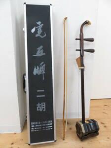 04357 308-424 中国 楽器 二胡 胡弓 民族楽器 伝統楽器 中華 演奏 蛇革 蛇皮 アジア ハードケース付き 弦楽器 140