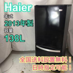 【全国送料設置無料】R832/Haier 2ドア冷蔵庫 JR-NF140H