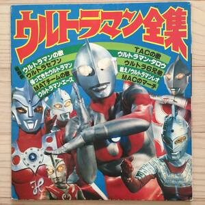 【国内盤/ソノシート/Green/Gatefold/Asahi Sonorama/APL-1202】 ソノラマエース パピイシリーズ ウルトラマン全集 ............ //Theme//