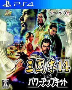 コーエーテクモゲームス (PS4)三國志14 with パワーアップキット 三国志14 中古ソフト