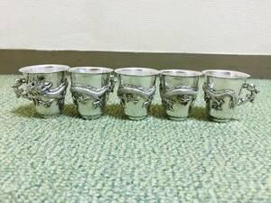 時代物 中国 銀製 足紋 龍紋 彫金 打出し コップ 五客セット 茶道具 (検索用 満州 翡翠 純銀 銀瓶 銀杯 酒器 925 950 800 銀 )