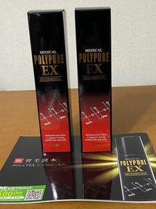 【新品未開封】CSC シーエスシー 薬用ポリピュアEX 120ml 2本セット