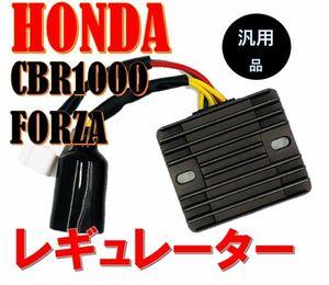 新品 ホンダ バイク レギュレーター オートバイ HONDA CBR1000RR SC57 FORZA Z MF08 2004-2010年 フォルツァZ FORZA X フォルツァX