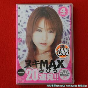 みひろ ヌキMAXみひろ20連発!! PXV-19 マックス・エー DVD 未開封