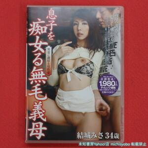 (*1) 結城みさ 息子を痴女る無毛義母 AMRC-012 ジャネス DVD 中古