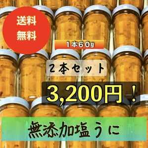 【送料無料】無添加塩ウニ最安値!雲丹瓶2本で3,200円!!
