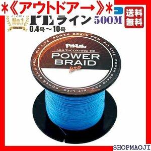 《アウトドア→》 PEライン 500m 高強度PE ブルー/青色 | 0 ー エギング ジギング スロージギング プロ仕様 13