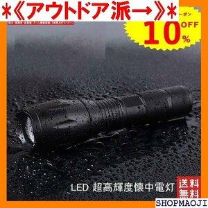 《アウトドア派→》 10%OFFクーポン対象 懐中電灯 led 強力 最強 ー 点滅 ミニ ハンディライト フラッシュライ 143