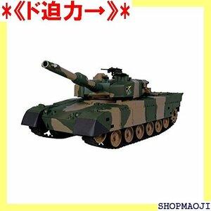 《ド迫力→》 ジョーゼン ダートマックス 1/28スケール ラジコン 陸上自衛隊 90式戦車 JRVK058-GR 73