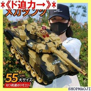 《ド迫力→》 ラジコン 戦車 バトルタンクシリーズ RC 55cm大 ゃ 男の レゼント 大人が楽しめるバトルタンクを実現 120