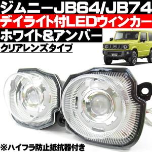 〇 新型 ジムニー JB64 新型 ジムニーシエラ JB74 LED ウィンカー クリアーレンズタイプ デイライト 機能搭載 ハイフラ防止抵抗器付 〇
