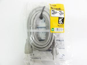 421*サンワサプライ 電源延長コード 5m 3P-3P TAP-EX253-5 未使用 訳あり
