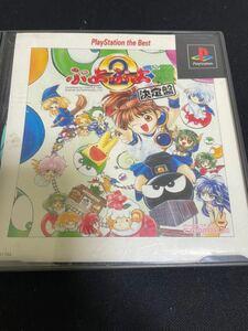 プレイステーション PlayStation ぷよぷよ通 決定版