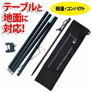 ランタンスタンド アルミ軽量 コンパクト収納 テーブル&地面両用 ハンガー 黒