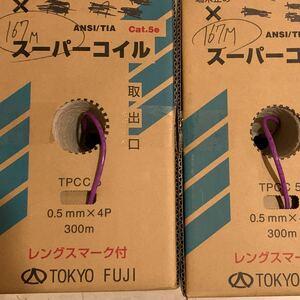 富士電線 CAT5E 紫 167m 二箱