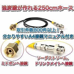 送料無料 250cm ミドボン ソーダストリーム 接続 充填 アダプター ホース ドリンクメイト ソーダミニ