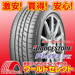 新品タイヤ 処分特価 ブリヂストン プレイズ BRIDGESTONE Playz PX 205/65R15 日本製 国産 夏 サマー 4本セットの場合送料税込¥30,000~