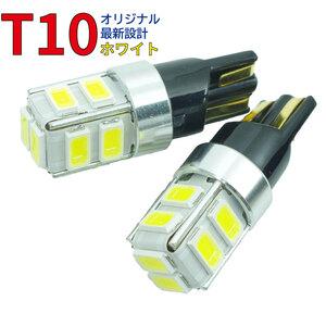 【送料無料】 T10タイプ LEDバルブ ホワイト ディオン CR9W CR5W CR6W ポジション用 2コセット 三菱 DG12