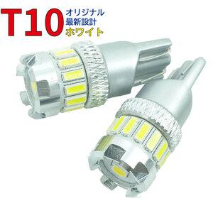 【送料無料】 T10タイプ LEDバルブ ホワイト ライトエース KR41V KR42V CR40V CR41V CR42V ポジション球に 2個セット 白色発光 DG14