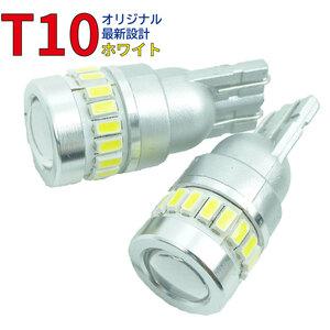 【送料無料】 T10タイプ LEDバルブ ホワイト パジェロイオ H61W H66W H67W H62W H71W H76W H72W H77W ポジション用 2コセット 三菱 DG18