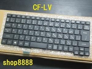 A16★CF-LV用 パナソニック 純正新品 最新キーボード! 複数同梱可! 送料同一! 交換対応可 Panasonic