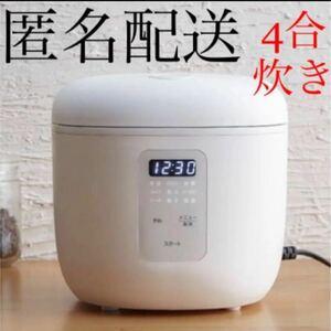 【TVで紹介】■匿名配送■マイコン式 ■4合炊き炊飯器 ■SP-RCMC4■