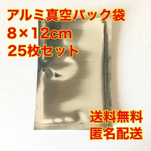 アルミ真空パック袋 8×12cm 25枚セット