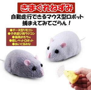 きまぐれ ねずみ ネズミ ネコ おもちゃ 電動 ロボット 猫用 猫用品 猫のおもちゃ ペット 自動走行 白色