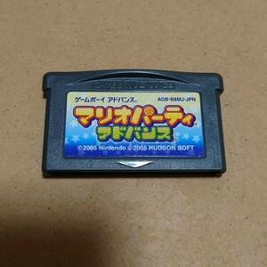 ゲームボーイアドバンス マリオパーティアドバンス カセットのみ  GBA ソフト