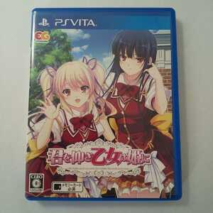 PS Vita 君を仰ぎ乙女は姫に 匿名送料無料