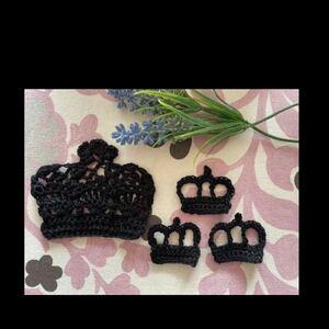 黒のクラウン4枚 モチーフ編み 王冠 リメイク ワッペン ハンドメイド かぎ針編み