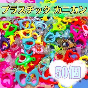 デコパーツ 資材 プラスチック カニカン まとめ売り 50個