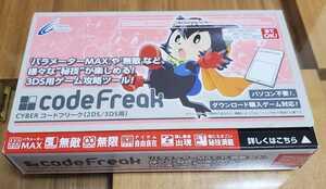コードフリーク 3DS