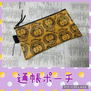 マルチポーチ(中)*ライオン*黄色*通帳ポーチ