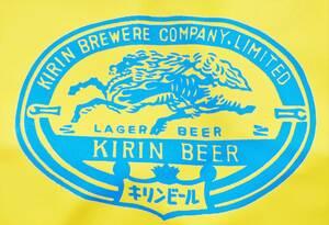 【新古品】キリンビール 麒麟 KIRIN BEER 酒袋 昭和レトロ コレクター商品 ◆ ナイロン地 当時物 通い袋 手提げ袋
