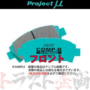 783201190 Project μ ブレーキパッド COMP-B (フロント) デリカスペースギア PD4W/PD6W/PF6W/PD8W/PE8W/PF8W 1994/05- F533 トラスト企画