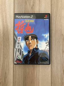 【PS2】勝負師伝説哲也
