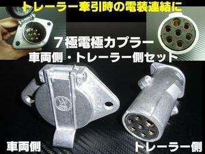 7極 電極 配線 カプラー 車両側・トレーラー側セット/日本流通 牽引 船 ボート F