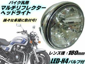 ドレスアップ!バイク 汎用 レンズ径 180mm マルチリフレクター ヘッドライト LED-H4バルブ付/社外 ゼファー 400/750 RS カワサキ E